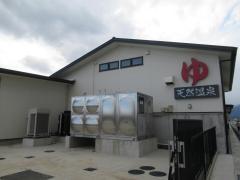 武芸川温泉 別館ぬくいの湯