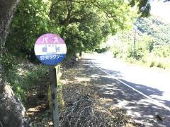 「庭谷」バス停留所