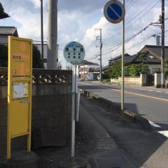 「南中島」バス停留所