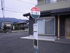 「柏ヶ根口」バス停留所