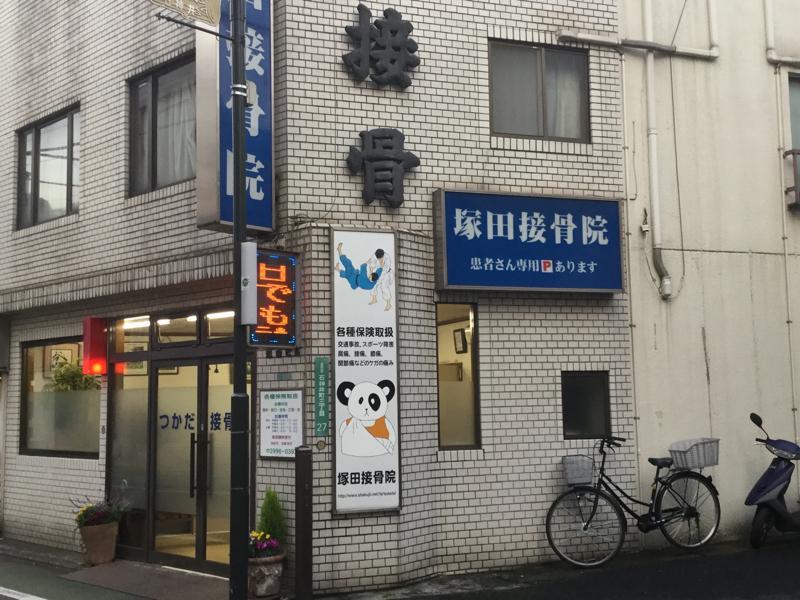 塚田接骨院