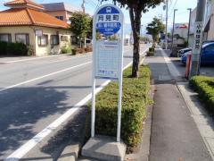 「月見町」バス停留所