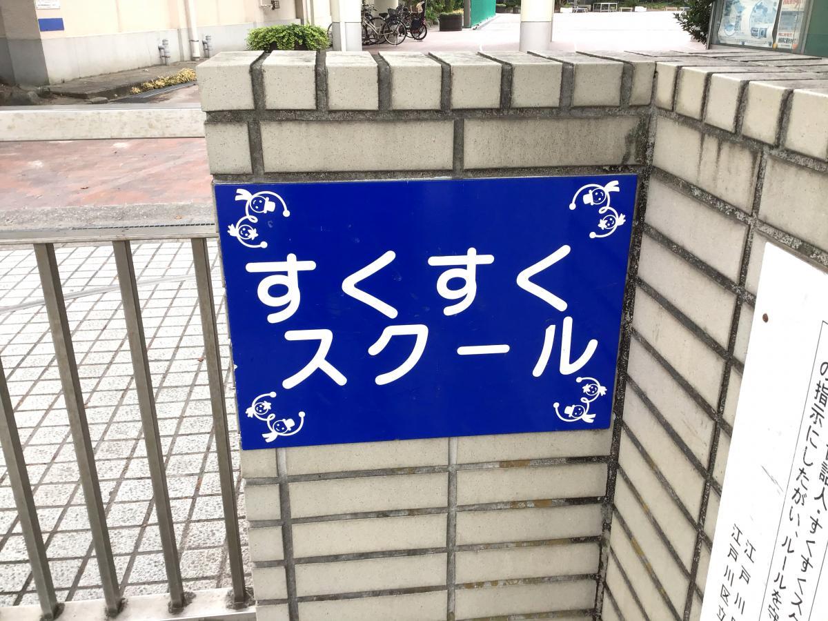 小松川 小学校 西