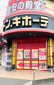 ドン・キホーテ 水戸店