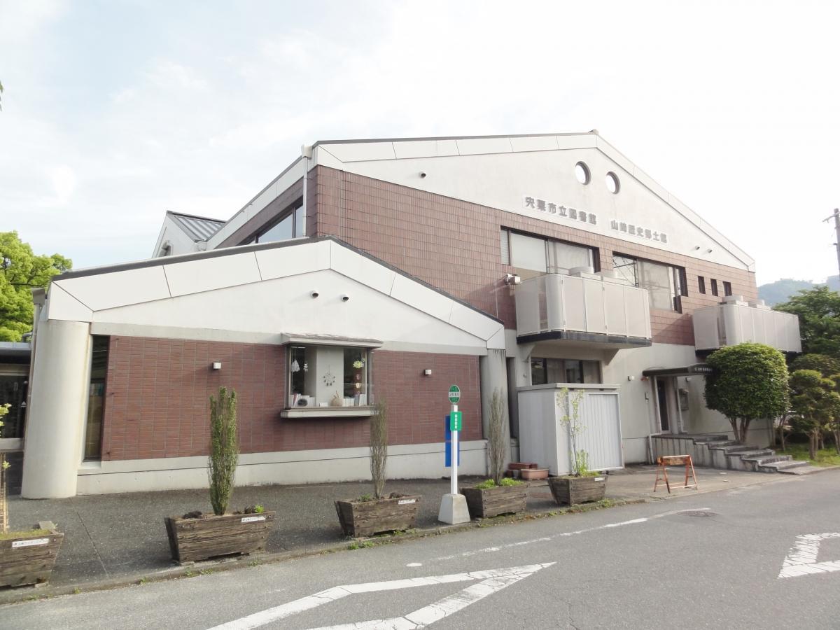 宍粟市立図書館