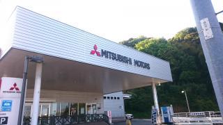 西日本三菱自動車販売浜田店