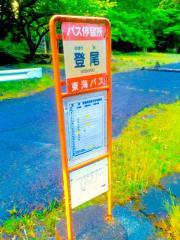 「登尾」バス停留所
