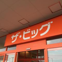 ザ・ビッグ 東雁来店