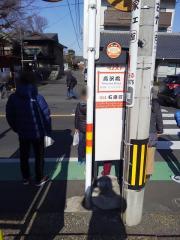 「高沢橋」バス停留所