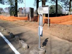 「平和公園管理事務所前」バス停留所