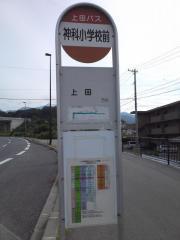 「神科小学校前」バス停留所