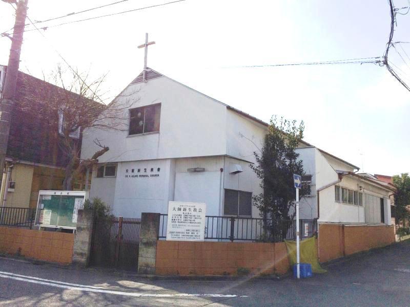 大師新生教会