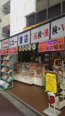 リコー書店