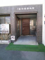 高松動物愛護病院