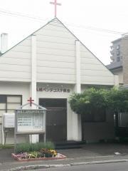 札幌ペンテコステ教会