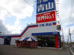 洋服の青山 秋田土崎店