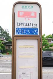 「新道」バス停留所