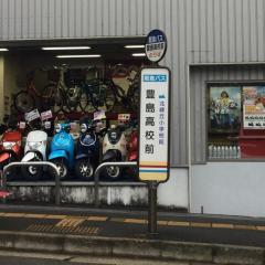 「豊島高校前」バス停留所
