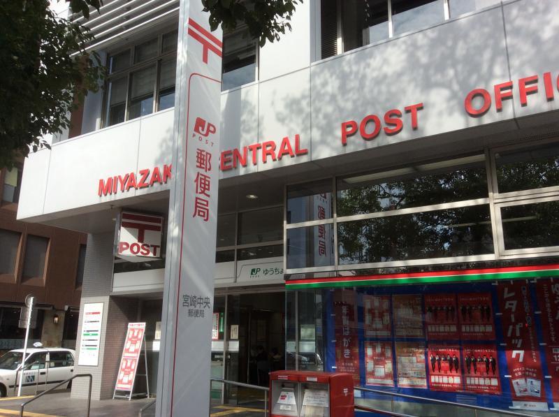 中央 局 宮崎 郵便 宮崎中央郵便局