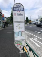 「前原歩道橋下」バス停留所