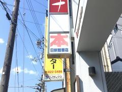 日新館書店