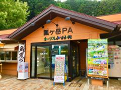 瓢ヶ岳PA