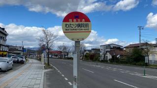 「わたり病院前」バス停留所