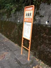 「本梨本」バス停留所
