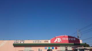 クスリのアオキ 七日市店
