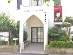 神戸東教会