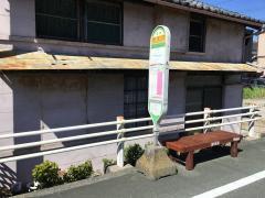 「漁業会」バス停留所