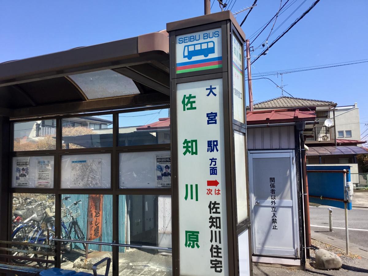 バス停 佐知川原