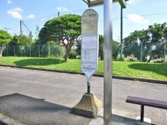 「城山高校前」バス停留所