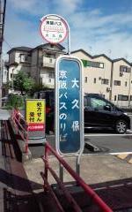 「大久保(大阪府)」バス停留所
