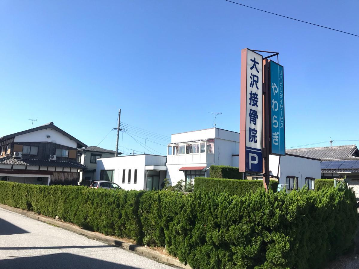 大沢柔道接骨院