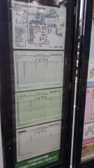 「箕面墓地公園南」バス停留所