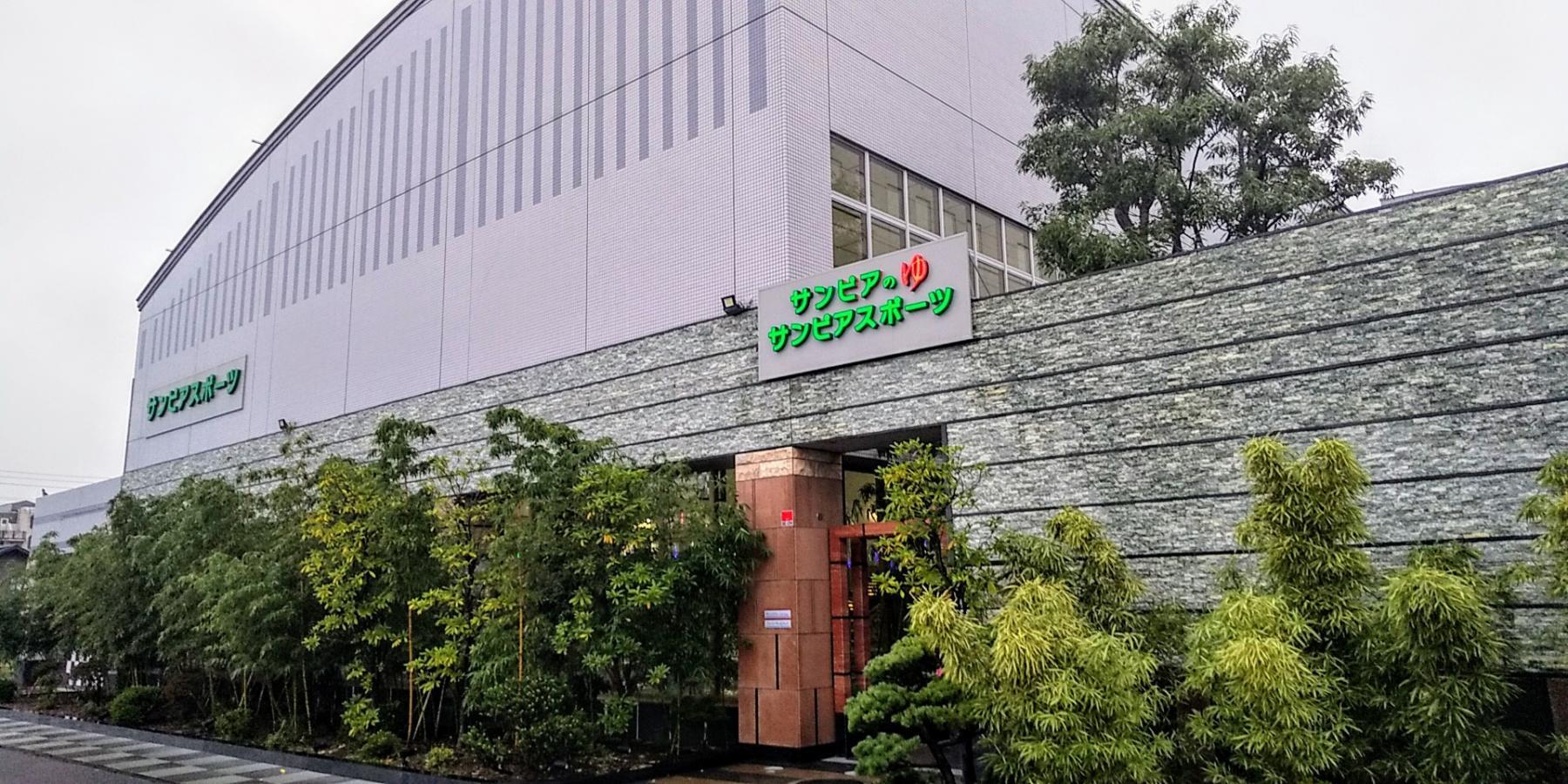 仙台湯処 サンピアの湯