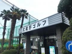 武蔵野ゴルフ練習場