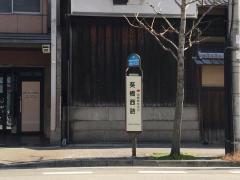 「葵橋西詰」バス停留所