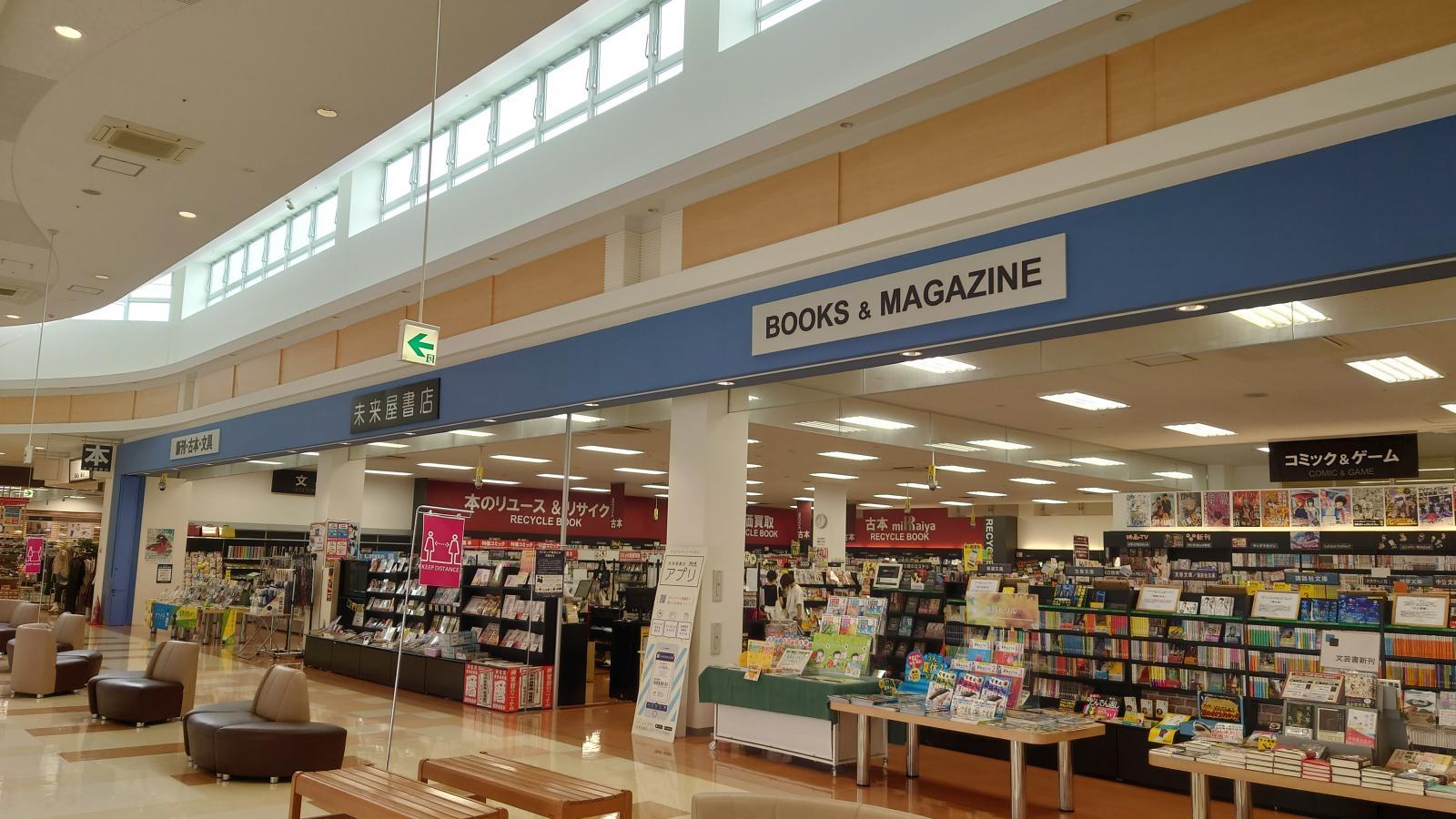 未来屋書店 大木店