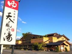 松竹温泉天風の湯