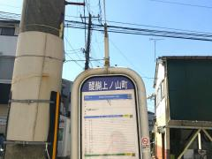 「醍醐上ノ山町」バス停留所