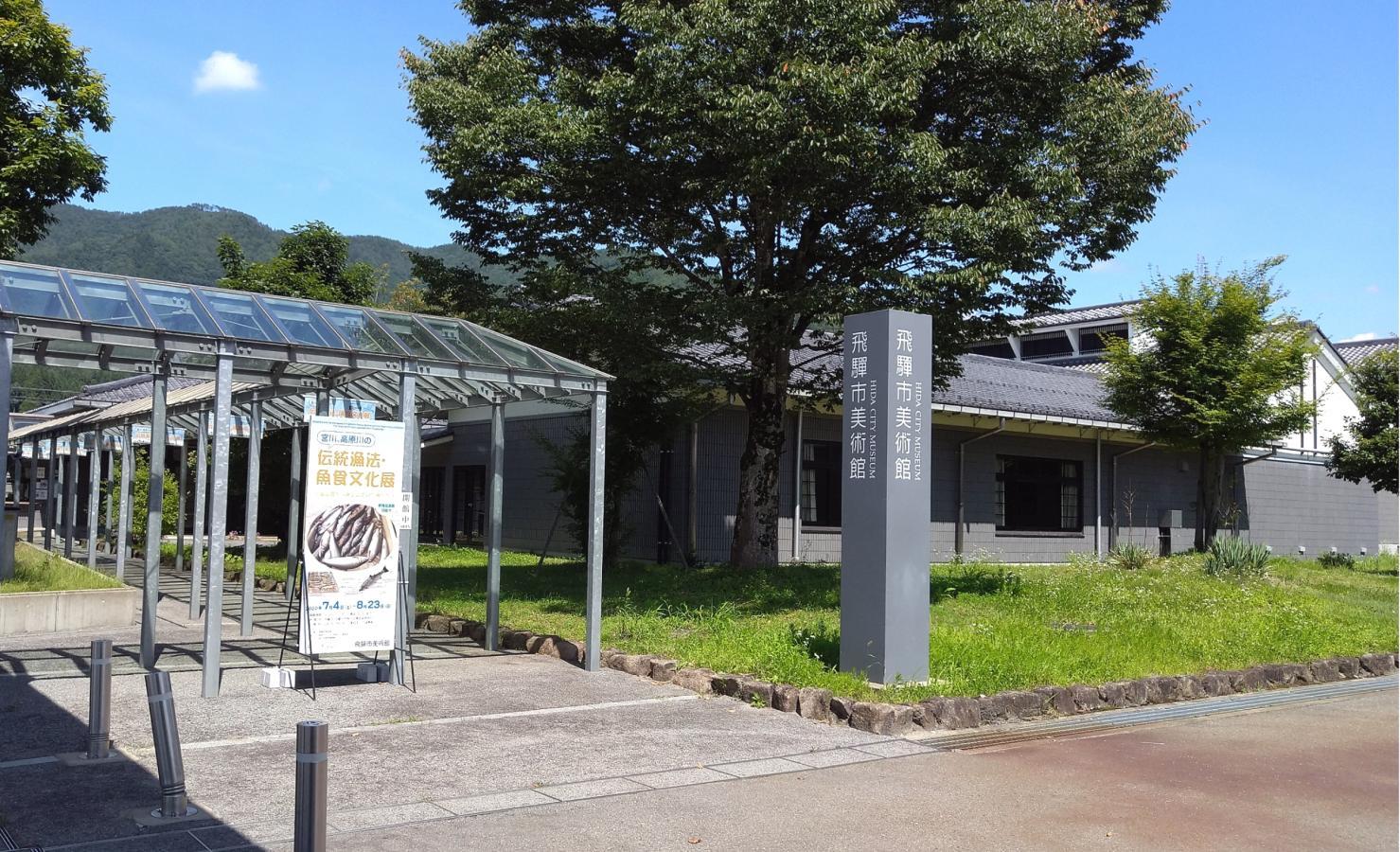 飛騨市美術館