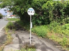 「東通山」バス停留所
