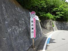「田の浦口」バス停留所