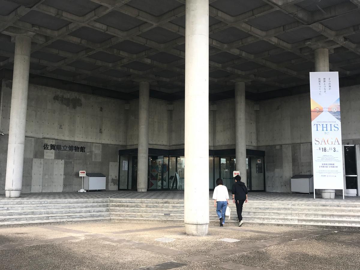 佐賀県立博物館です。