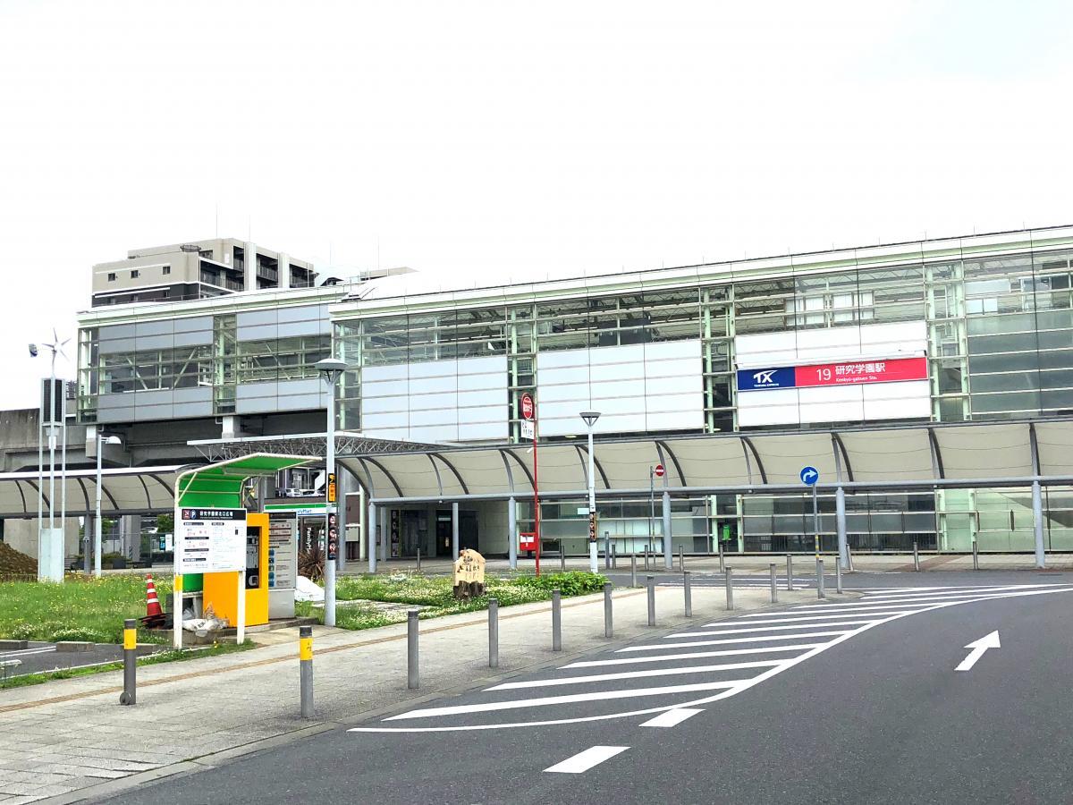 研究 学園 駅