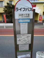 「上沢一丁目」バス停留所