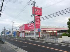 ザ・ダイソー 東加古川店