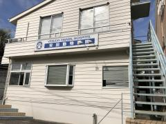 安田動物病院
